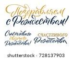 merry christmas russian... | Shutterstock .eps vector #728137903