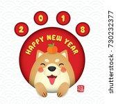 japanese new year   2018...   Shutterstock .eps vector #730232377