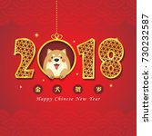 2018 chinese new year   year of ... | Shutterstock .eps vector #730232587