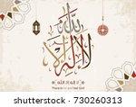 vector of arabic calligraphy... | Shutterstock .eps vector #730260313