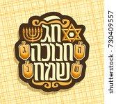 vector logo for hanukkah... | Shutterstock .eps vector #730409557