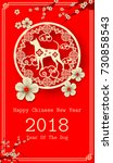 2018 chinese new year paper... | Shutterstock .eps vector #730858543