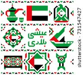 arabic text   live my country   ... | Shutterstock .eps vector #731547427