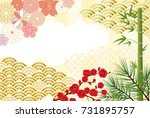 japanese congratulations vector ... | Shutterstock .eps vector #731895757