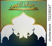 vector illustration arabic... | Shutterstock .eps vector #732238267