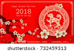 2018 chinese new year paper... | Shutterstock .eps vector #732459313