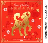 greeting card for 2018 chinese... | Shutterstock .eps vector #732655837