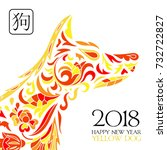 2018 chinese new year. year of... | Shutterstock .eps vector #732722827