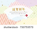 japanese new year's card in... | Shutterstock .eps vector #733753573