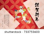japanese new year's card in... | Shutterstock .eps vector #733753603
