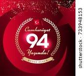 cumhuriyetin 94. yili  republic ... | Shutterstock .eps vector #733948153