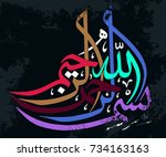 arabic calligraphy of the...   Shutterstock .eps vector #734163163