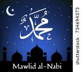 mawlid al nabi. translation ...   Shutterstock . vector #734694373