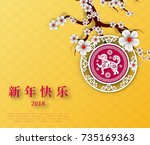 2018 chinese new year paper... | Shutterstock .eps vector #735169363
