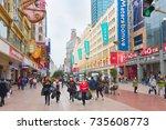 shanghai  china   dec 28  2016  ... | Shutterstock . vector #735608773