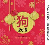 year of the dog  chinese new... | Shutterstock .eps vector #735657937