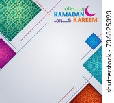happy ramadan kareem islamic... | Shutterstock .eps vector #736825393