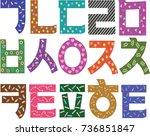 the korean alphabet  vector... | Shutterstock .eps vector #736851847