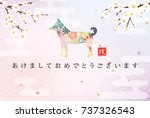 japanese new year's card in... | Shutterstock .eps vector #737326543