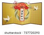 japanese new year's card.   in... | Shutterstock .eps vector #737720293