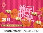 2018 Chinese Calligraphy...