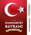 republic day of turkey national ... | Shutterstock .eps vector #739180867