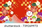 new year's cards in 2018 ... | Shutterstock .eps vector #739269973