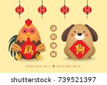 chinese new year greeting card... | Shutterstock .eps vector #739521397