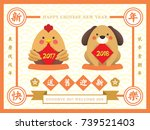 chinese new year greeting card... | Shutterstock .eps vector #739521403