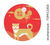 happy new year  2018  chinese... | Shutterstock .eps vector #739912303