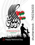 vector of national day in...