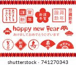 stamp and logo set for new year'... | Shutterstock .eps vector #741270343