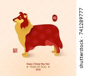 chinese new year 2018 year of... | Shutterstock .eps vector #741289777