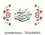 vector islamic calligraphy for... | Shutterstock .eps vector #741634063