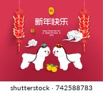 chinese new year 2018 year of... | Shutterstock .eps vector #742588783