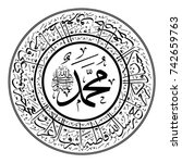 arabic calligraphy of a poetry... | Shutterstock .eps vector #742659763