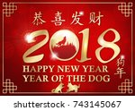 happy new year of the earth dog ... | Shutterstock . vector #743145067
