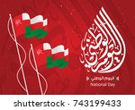 vector of national day in... | Shutterstock .eps vector #743199433