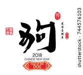 chinese calligraphy translation ...   Shutterstock .eps vector #744576103
