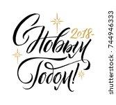 happy new year russian... | Shutterstock .eps vector #744946333