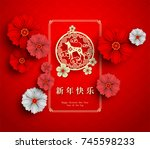 2018 chinese new year paper... | Shutterstock .eps vector #745598233