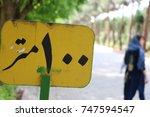 walk way   tehran nature    Shutterstock . vector #747594547