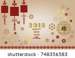 happy chinese  2018 new year.... | Shutterstock .eps vector #748356583