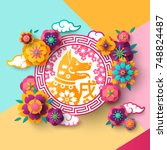 2018 chinese new year greeting... | Shutterstock .eps vector #748824487