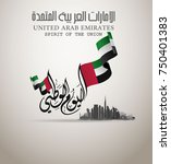 united arab emirates national... | Shutterstock .eps vector #750401383