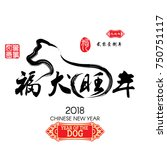 Stock vector calligraphy lucky dog and year of prosperity red stamps which image translation everything is 750751117