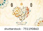 vector of mawlid al nabi.... | Shutterstock .eps vector #751190863