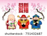 three cute chinese gods which...   Shutterstock .eps vector #751432687