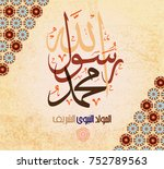 birthday of the prophet... | Shutterstock .eps vector #752789563