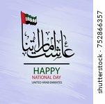 united arab emirates national... | Shutterstock .eps vector #752866357